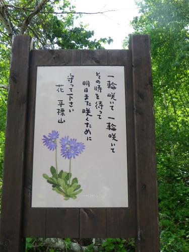 平標山の標識①ブログ1.jpg