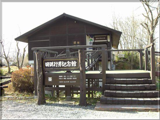 田淵記念館.jpg